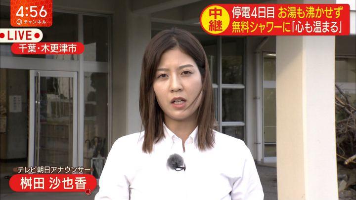 2019年09月12日桝田沙也香の画像03枚目