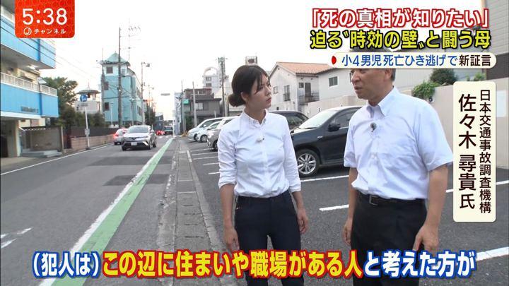 2019年09月12日桝田沙也香の画像13枚目