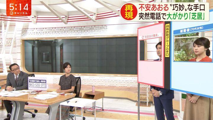 2019年09月19日桝田沙也香の画像02枚目