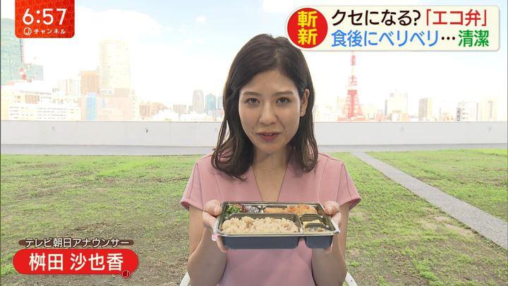 2019年09月23日桝田沙也香の画像02枚目