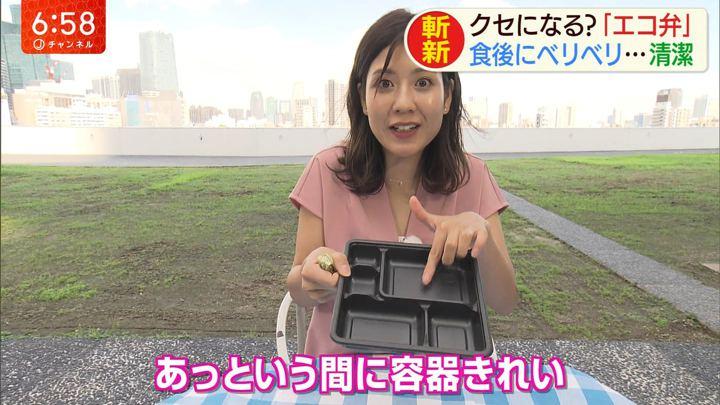 2019年09月23日桝田沙也香の画像04枚目