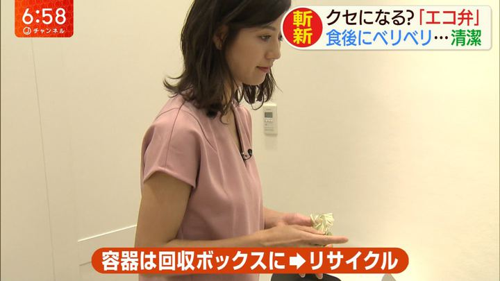 2019年09月23日桝田沙也香の画像06枚目