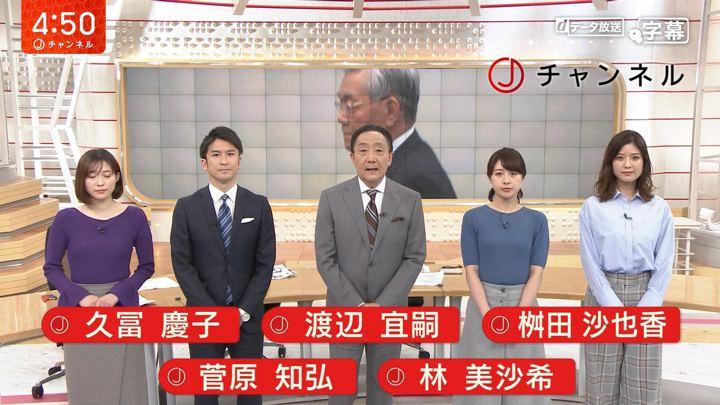 2019年10月02日桝田沙也香の画像01枚目