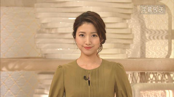 2019年09月02日三田友梨佳の画像04枚目