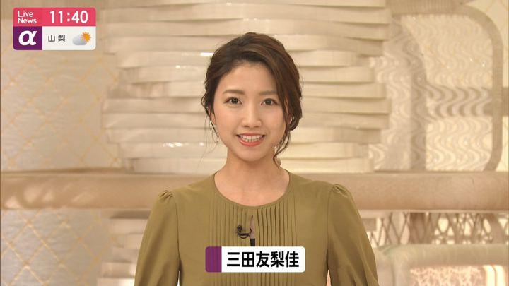 2019年09月02日三田友梨佳の画像05枚目