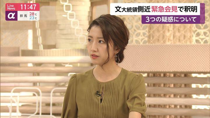 2019年09月02日三田友梨佳の画像08枚目