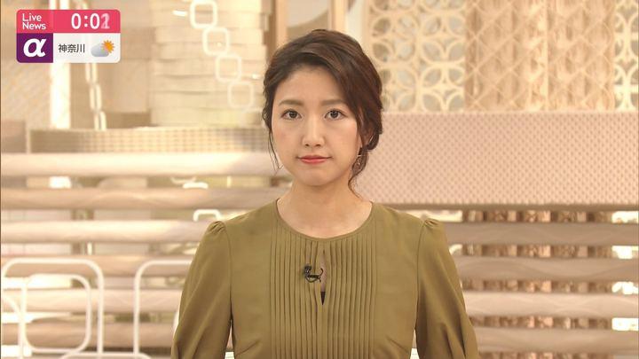 2019年09月02日三田友梨佳の画像13枚目