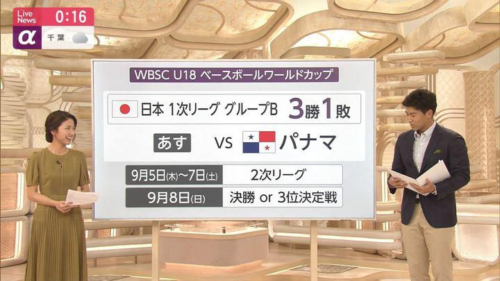 2019年09月02日三田友梨佳の画像22枚目