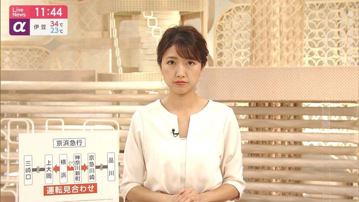 2019年09月05日三田友梨佳の画像10枚目