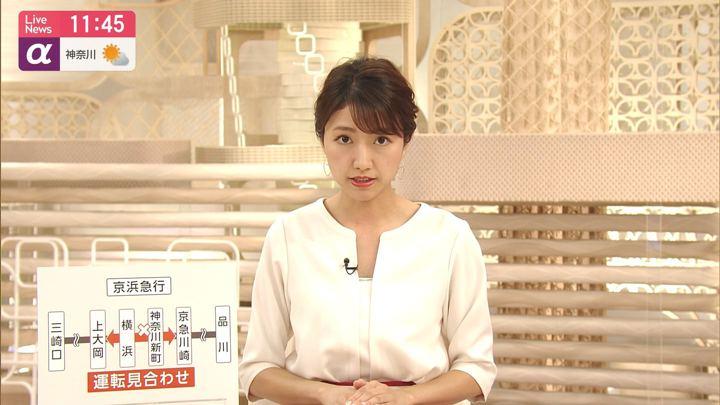 2019年09月05日三田友梨佳の画像11枚目