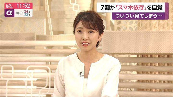 2019年09月05日三田友梨佳の画像18枚目