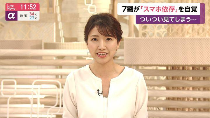 2019年09月05日三田友梨佳の画像20枚目
