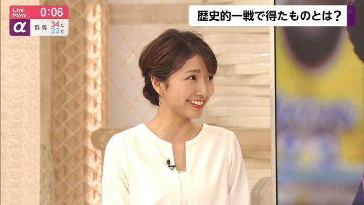 2019年09月05日三田友梨佳の画像32枚目