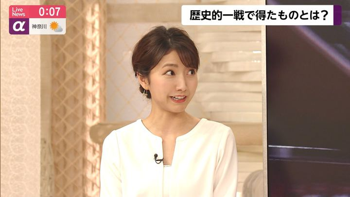 2019年09月05日三田友梨佳の画像34枚目