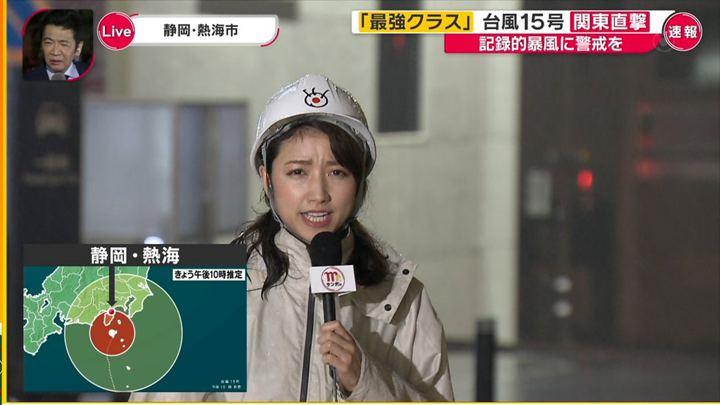 2019年09月08日三田友梨佳の画像02枚目