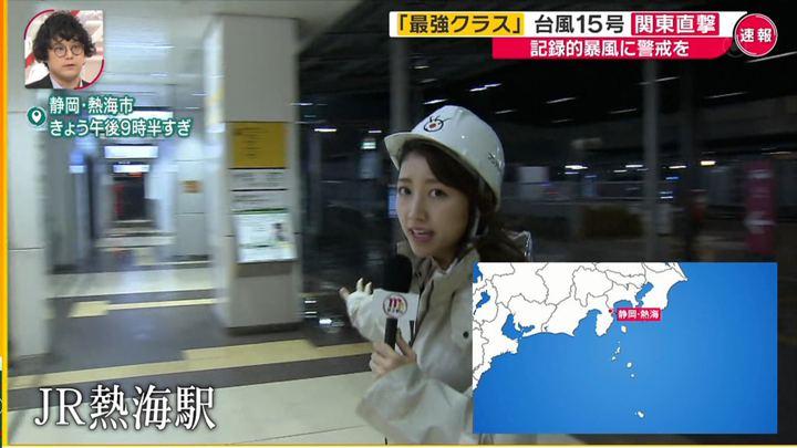 2019年09月08日三田友梨佳の画像05枚目