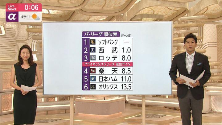2019年09月09日三田友梨佳の画像30枚目