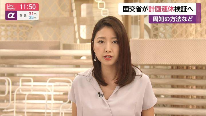 2019年09月10日三田友梨佳の画像11枚目