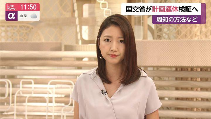 2019年09月10日三田友梨佳の画像12枚目