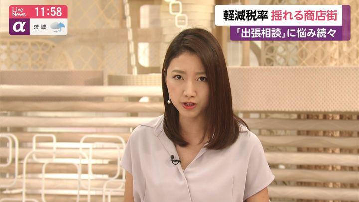 2019年09月10日三田友梨佳の画像16枚目