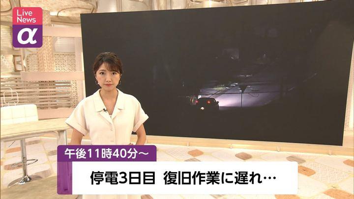 2019年09月11日三田友梨佳の画像01枚目