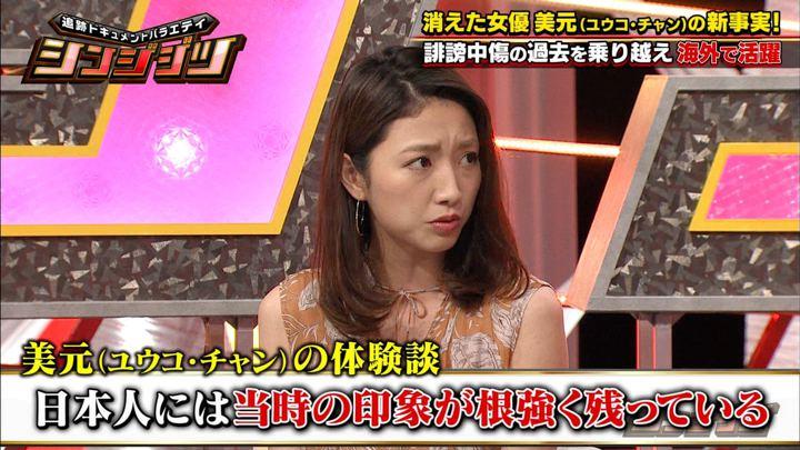 2019年09月22日三田友梨佳の画像05枚目