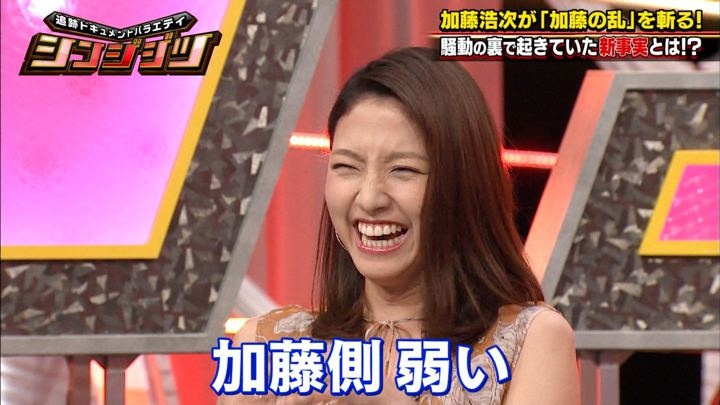 2019年09月22日三田友梨佳の画像15枚目