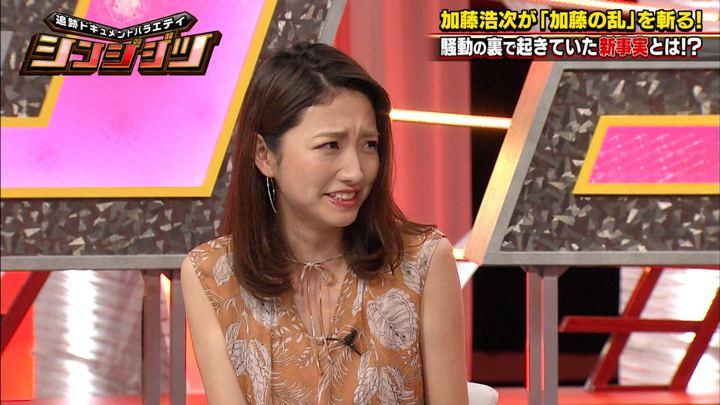 2019年09月22日三田友梨佳の画像19枚目