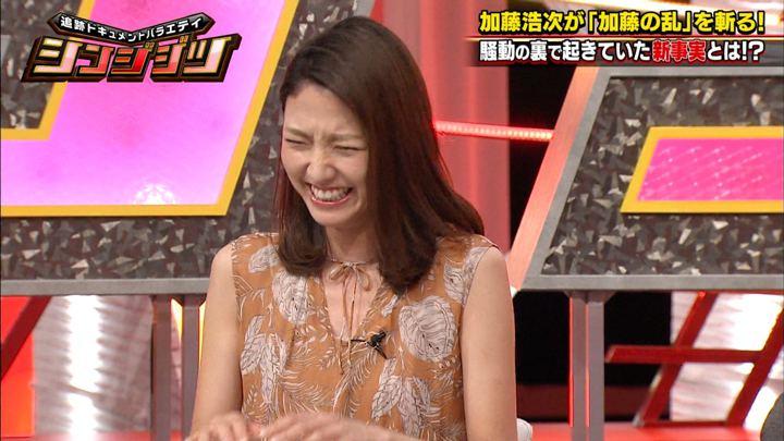 2019年09月22日三田友梨佳の画像20枚目