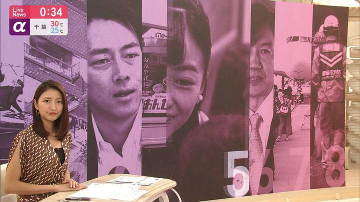 2019年09月23日三田友梨佳の画像11枚目