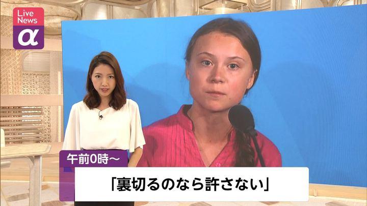 2019年09月24日三田友梨佳の画像01枚目