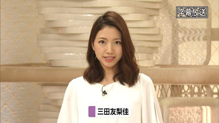 2019年09月24日三田友梨佳の画像05枚目