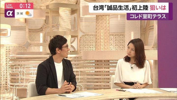 2019年09月24日三田友梨佳の画像11枚目