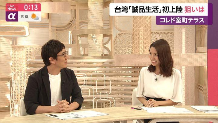 2019年09月24日三田友梨佳の画像12枚目