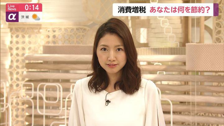 2019年09月24日三田友梨佳の画像15枚目