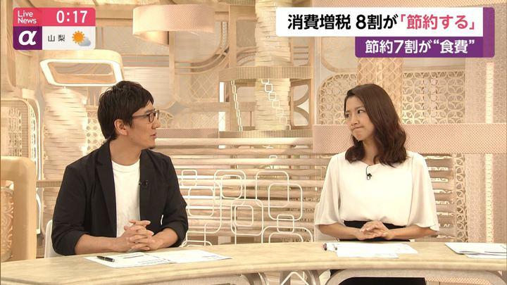 2019年09月24日三田友梨佳の画像16枚目