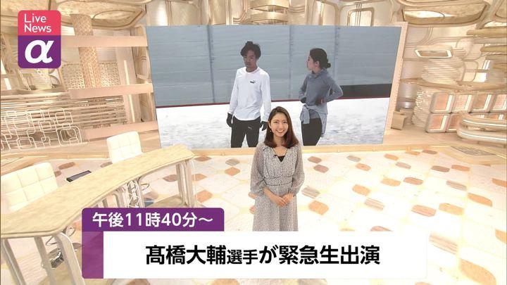 2019年09月26日三田友梨佳の画像01枚目