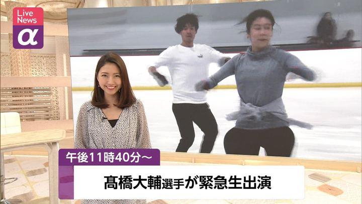 2019年09月26日三田友梨佳の画像02枚目