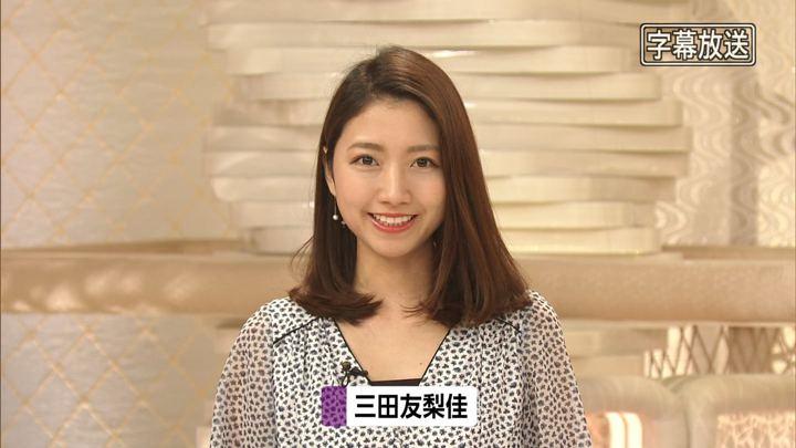 2019年09月26日三田友梨佳の画像05枚目