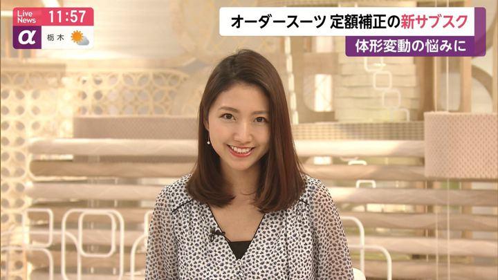 2019年09月26日三田友梨佳の画像13枚目