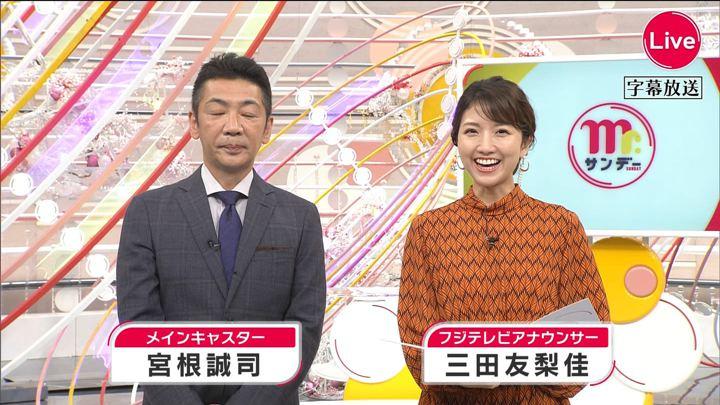 2019年09月29日三田友梨佳の画像03枚目