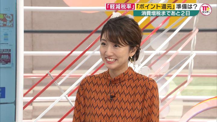 2019年09月29日三田友梨佳の画像10枚目