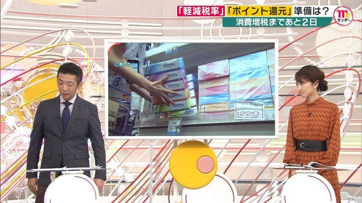 2019年09月29日三田友梨佳の画像11枚目