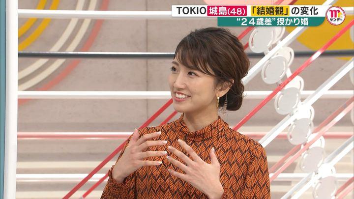 2019年09月29日三田友梨佳の画像25枚目