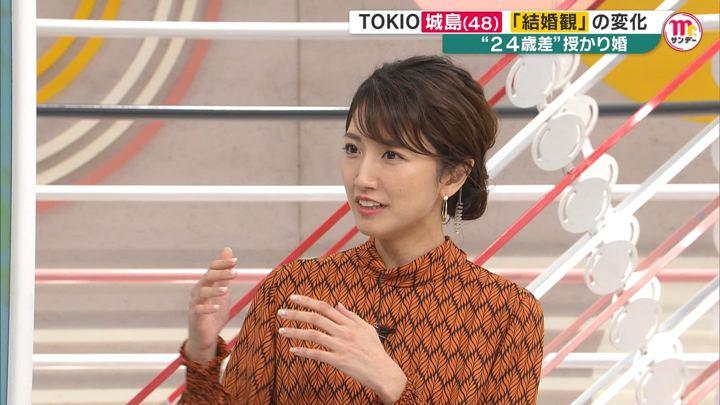 2019年09月29日三田友梨佳の画像26枚目