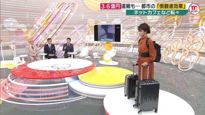 2019年09月29日三田友梨佳の画像30枚目