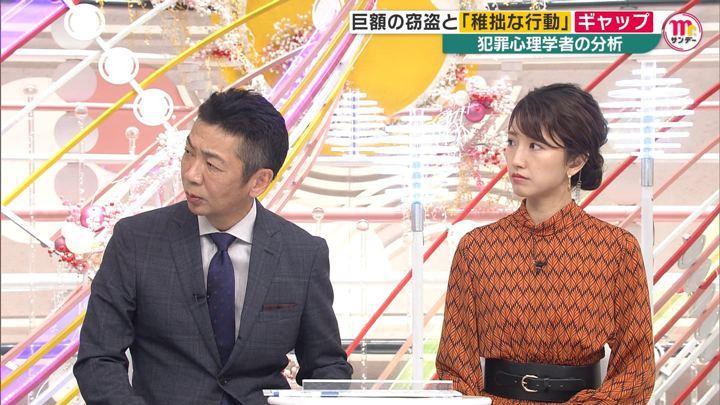 2019年09月29日三田友梨佳の画像31枚目