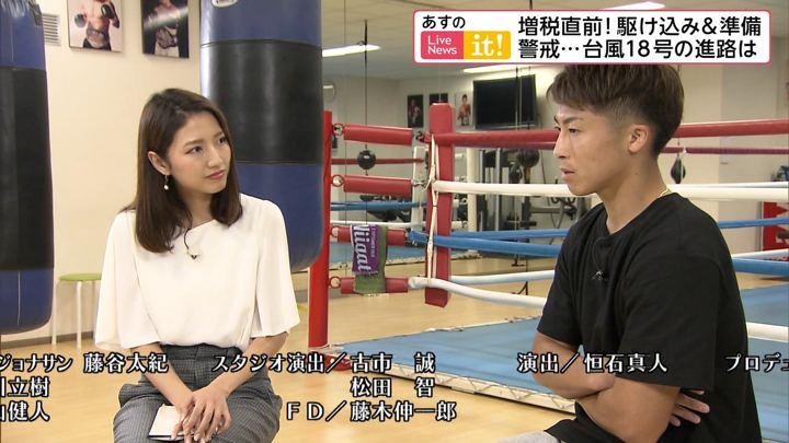 2019年09月29日三田友梨佳の画像35枚目