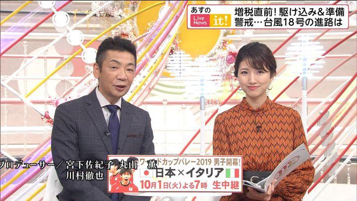 2019年09月29日三田友梨佳の画像36枚目