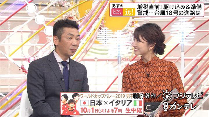 2019年09月29日三田友梨佳の画像37枚目
